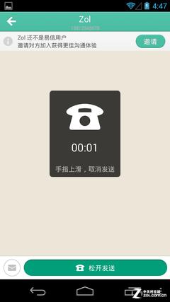 网易电信新品易信首测4
