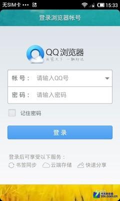 手机QQ浏览器4.4评测16