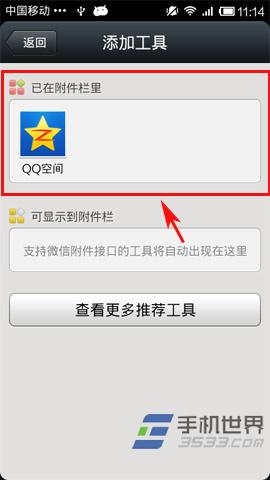 微信附件栏工具软件如何删除5