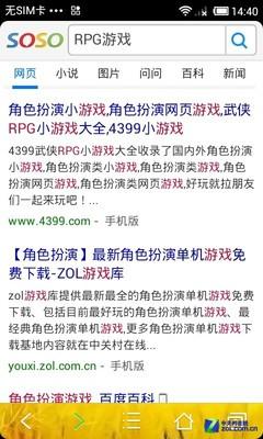 手机QQ浏览器4.4评测6