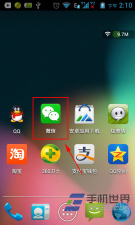 微信5.0表情刪除方法1