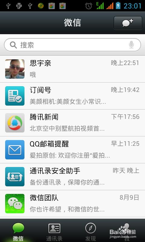 微信如何添加公众号到桌面方便接收公众信息7