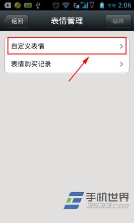 微信5.0表情刪除方法5