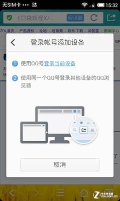 手机QQ浏览器4.4评测15