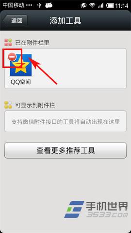 微信附件欄工具軟件如何刪除6