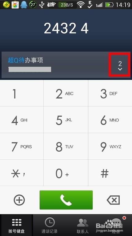 微信电话本怎么用5