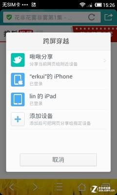 手机QQ浏览器4.4评测17