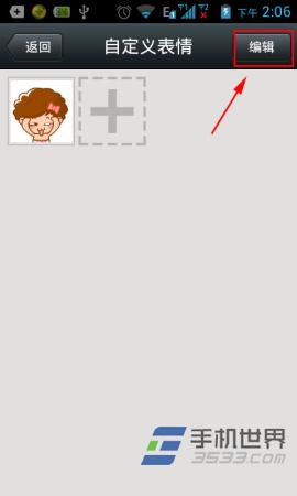 微信5.0表情删除方法6