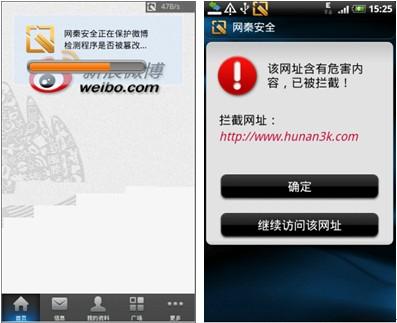 网秦手机安然5.6版发布:给力保护上彀安然2