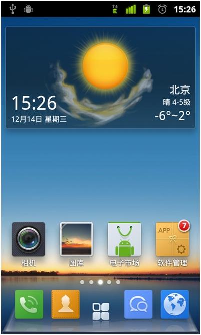 QQ桌面Pro 2.0 全新发布:新增QQ桌面天气1