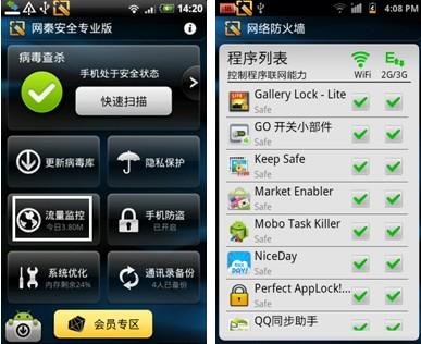 网秦手机安然5.6版发布:给力保护上彀安然1