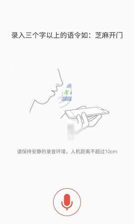 魅族mx4pro方法设置唤醒语音_手机技巧教程手把手教你做定额图片