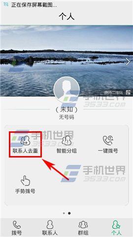 高vivoX5Max泡妞重复联系人技巧_手机技巧教最新合并方法图片