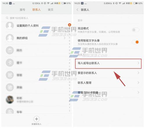 小米Note怎么导入通讯录_手机技巧教程-查字典