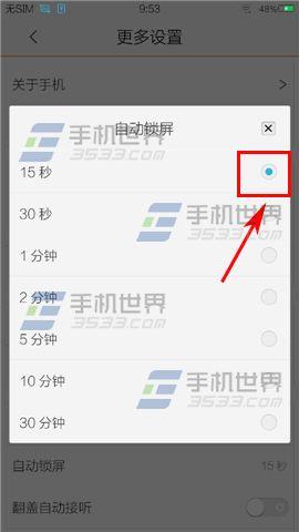 vivoX5自动锁屏教程设置_手机技巧时间-叠千视频简单方法图解教程纸鹤步骤图片