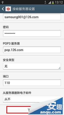 三星S4如何设置POP/IMAP电子邮件账户10