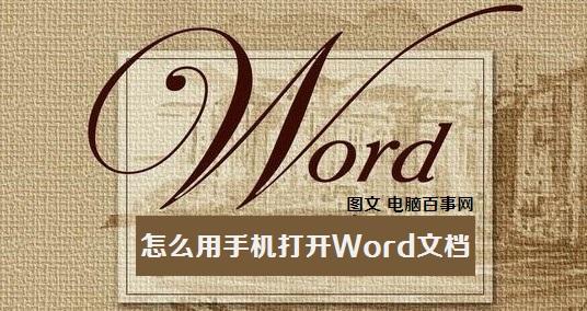 怎么用手機打開Word文檔1