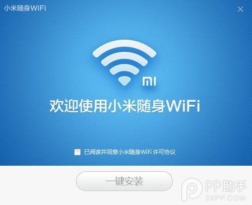 [小米随身wifi使用图解] 小米随身wifi使用方法