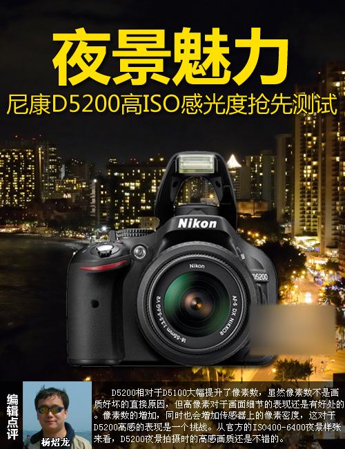 夜景魅力 尼康D5200高感光度原片解析1