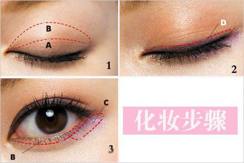 三款日系眼影的画法