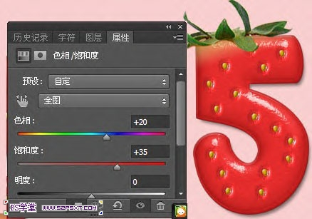 PS制作超级可爱的草莓字体特效41