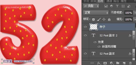 PS制作超级可爱的草莓字体特效23