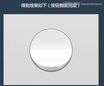 Photoshop制作立体效果的UI开关按钮14