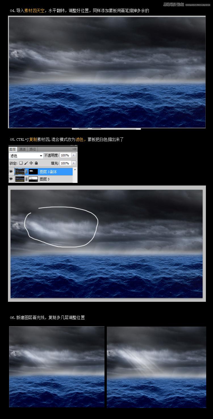 Photoshop合成恐怖氛围的海中孤岛场景2