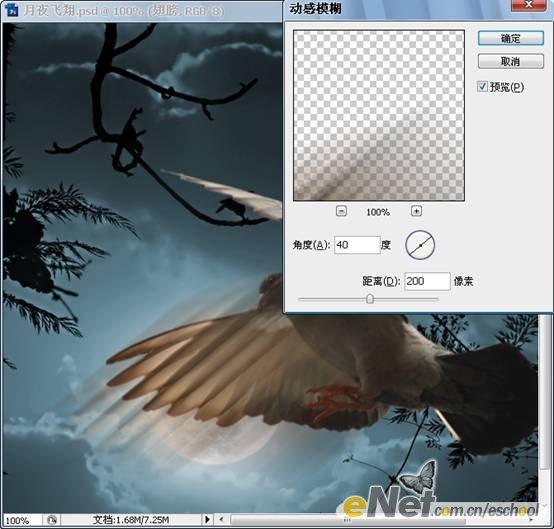 Photoshop创意合成月夜飞翔案例15