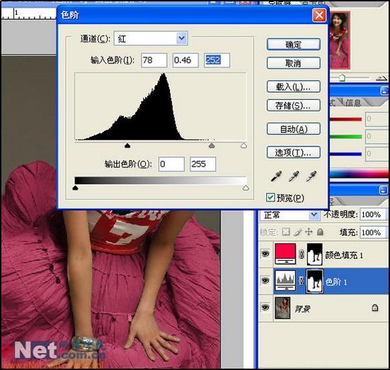 Photoshop教你给MM的衣服换个颜色12