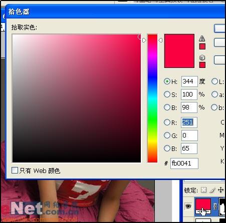 Photoshop教你给MM的衣服换个颜色14