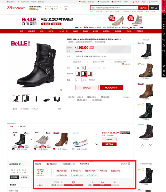电商网站商品页ag环亚网址|优惠超全面指南9