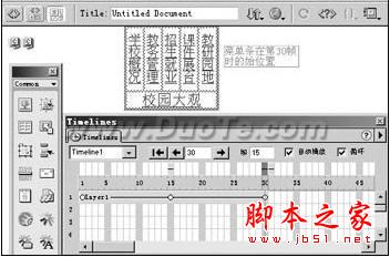 Dreamweaver中制作活动菜单条效果的方法3