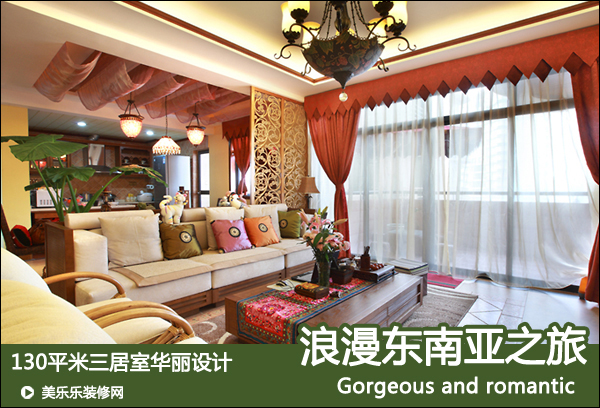130平三居室装修之绿色东南亚的奇妙之旅:东南亚风格