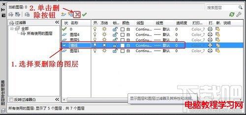 AutoCAD2013新建删除图层_AutoCAD教cad图纸画怎么标准图片