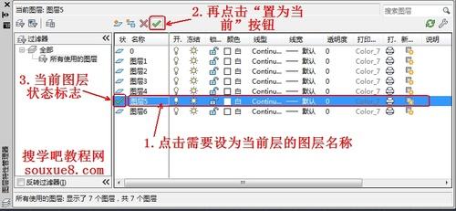 AutoCAD2013设置当前图层实例5