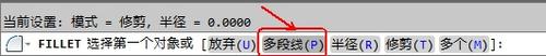 AutoCAD2013绘制圆角9