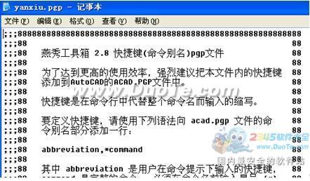 浩辰CAD教程燕秀模具之快捷键v教程_浩辰CA在cad中了图找不到