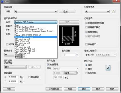 CAD转换成PDF格式和BMP图片的方法2