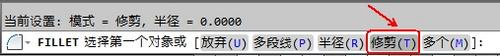 AutoCAD2013绘制圆角14
