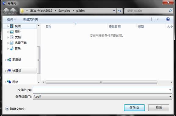 CAD转换成PDF格式和BMP图片的方法3