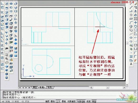 在CAD图片三维中将渲染为三视图_AutoCcad如何实体成转换图片