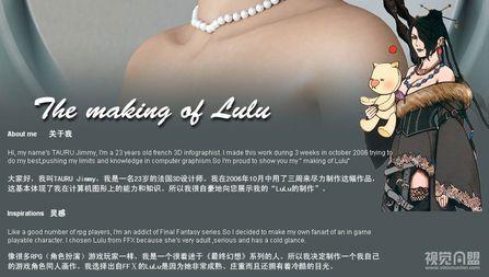 3dsmax制作《最终幻想X》人物LuLu2
