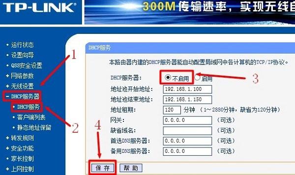 TP-Link路由器有线方式桥接设置图文教程6