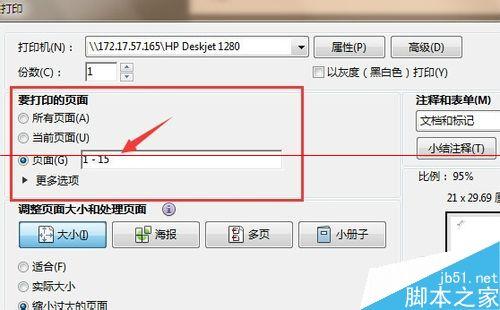 PDF文件怎么打印? 打印pdf文件特定页设置方法7