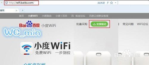 小度wifi怎样安装使用?2