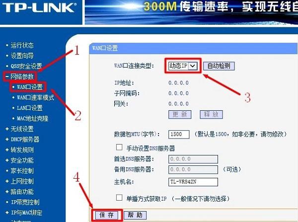 TP-Link路由器有线方式桥接设置图文教程2