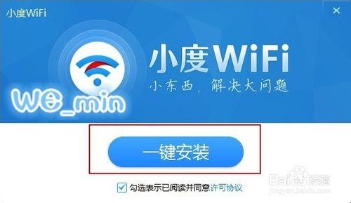 小度wifi怎样安装使用?3