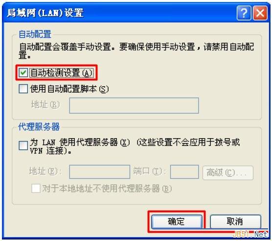 新一代TP-Link路由器tplogin.cn设置地址打不开的解决办法7