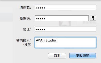 Mac系统怎么更改用户登录密码4